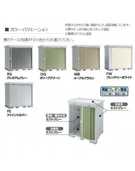 Inaba Storage House NXN-20S Full Shed