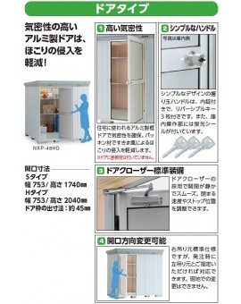 Inaba storage house NXP-48SD